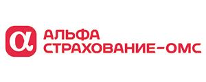 АльфаСтрахование-ОМС