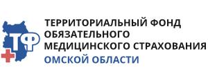 ТФОМС Омской области