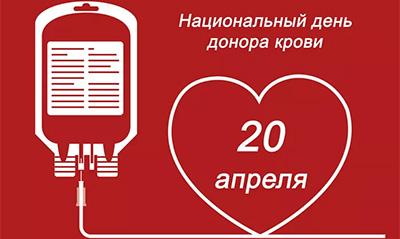Национальный день донора крови