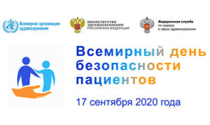 Всемирный день безопасности пациентов в 2020 году