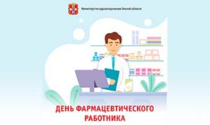 День фармацевтического работника