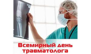 День травматолога